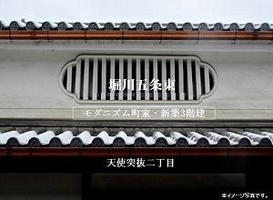 堀川五条東 モダニズム町家・新築
