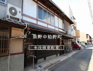 北野天満宮北側 未改修京町家