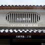 堀川五条東「モダニズム町家・新築」 を新しく掲載しました。