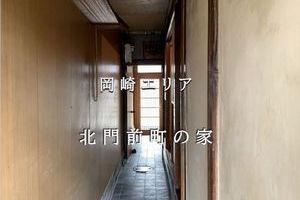 岡崎エリア「北門前町の家」中古住宅