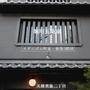 堀川五条東「モダニズム町家・新築」が商談中となりました。