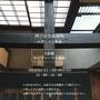 西ノ京左馬寮町「モダニズム町家」予約制オープンハウスのお知らせ