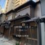 天使突抜二丁目~其の二~ 改修条件付・未改修の京町家を新しく掲載しました。