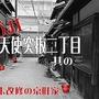 天使突抜二丁目~其の三~未改修の京町家 を新しく掲載しました。
