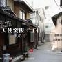 天使突抜二丁目~其の三~ 改修条件付・未改修の京町家を新しく掲載しました。