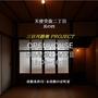 天使突抜二丁目~其の四~ 改修条件付・未改修の京町家 オープンハウスのお知らせ。