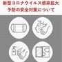 新型コロナウイルス感染拡大予防の安全対策について