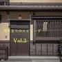RENOVATED町家~鉄骨階段の家~Vol.2
