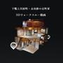 下鴨上川原町・未改修の京町家 3Dウォークスルー動画を追加しました。